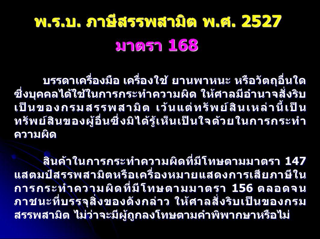 พ.ร.บ. ภาษีสรรพสามิต พ.ศ. 2527 มาตรา 168