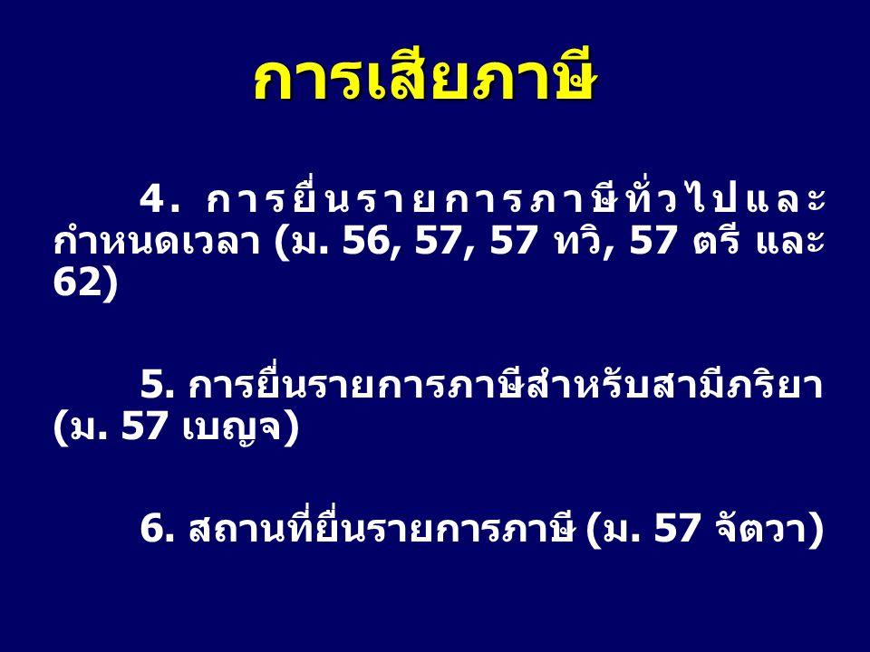 การเสียภาษี 4. การยื่นรายการภาษีทั่วไปและกำหนดเวลา (ม. 56, 57, 57 ทวิ, 57 ตรี และ 62) 5. การยื่นรายการภาษีสำหรับสามีภริยา (ม. 57 เบญจ)