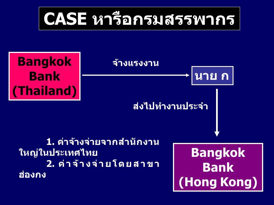 CASE หารือกรมสรรพากร Bangkok Bank (Thailand) นาย ก Bangkok Bank
