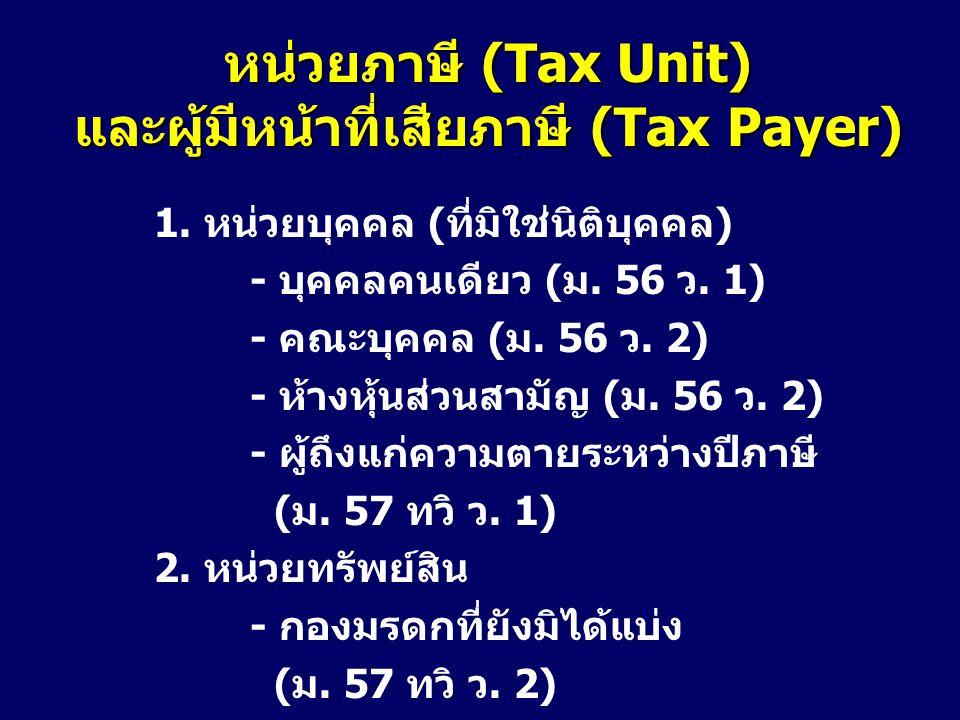 และผู้มีหน้าที่เสียภาษี (Tax Payer)