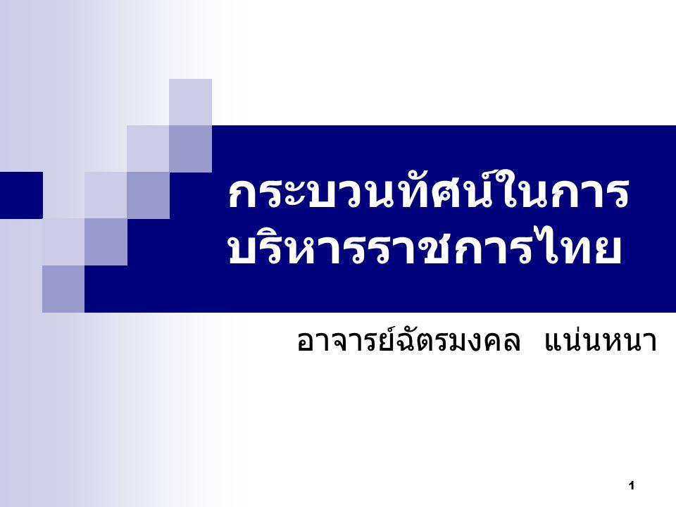 กระบวนทัศน์ในการบริหารราชการไทย