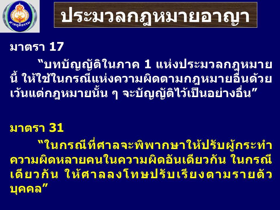 ประมวลกฎหมายอาญา มาตรา 17