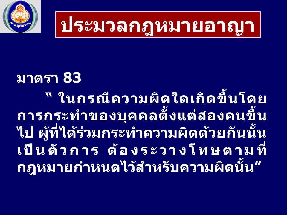ประมวลกฎหมายอาญา มาตรา 83