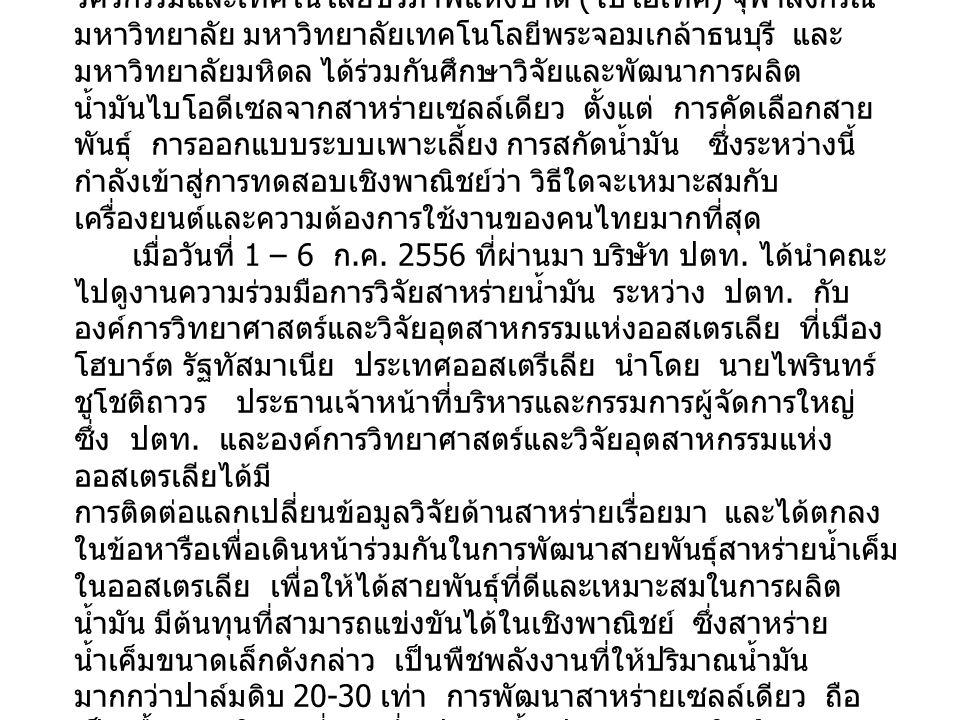 ในไทยก็เช่นกัน บริษัท ปตท