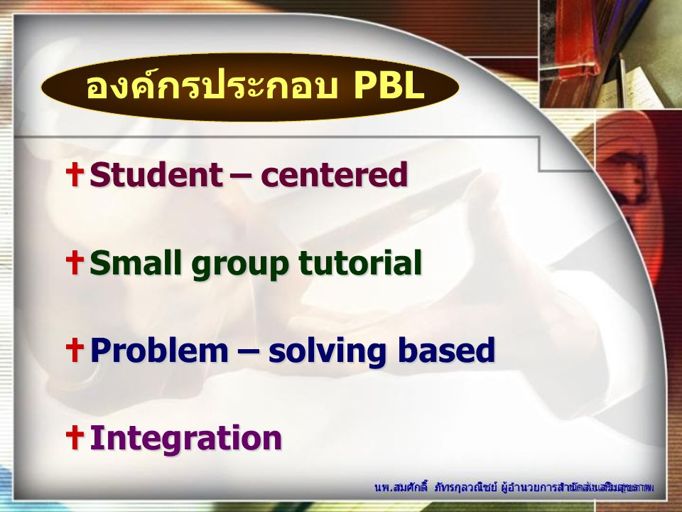 องค์กรประกอบ PBL Student – centered Small group tutorial