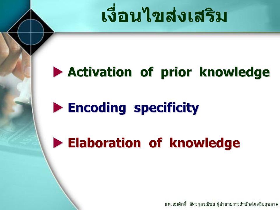 เงื่อนไขส่งเสริม Activation of prior knowledge Encoding specificity