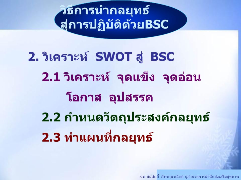 วิธีการนำกลยุทธ์ สู่การปฏิบัติด้วยBSC