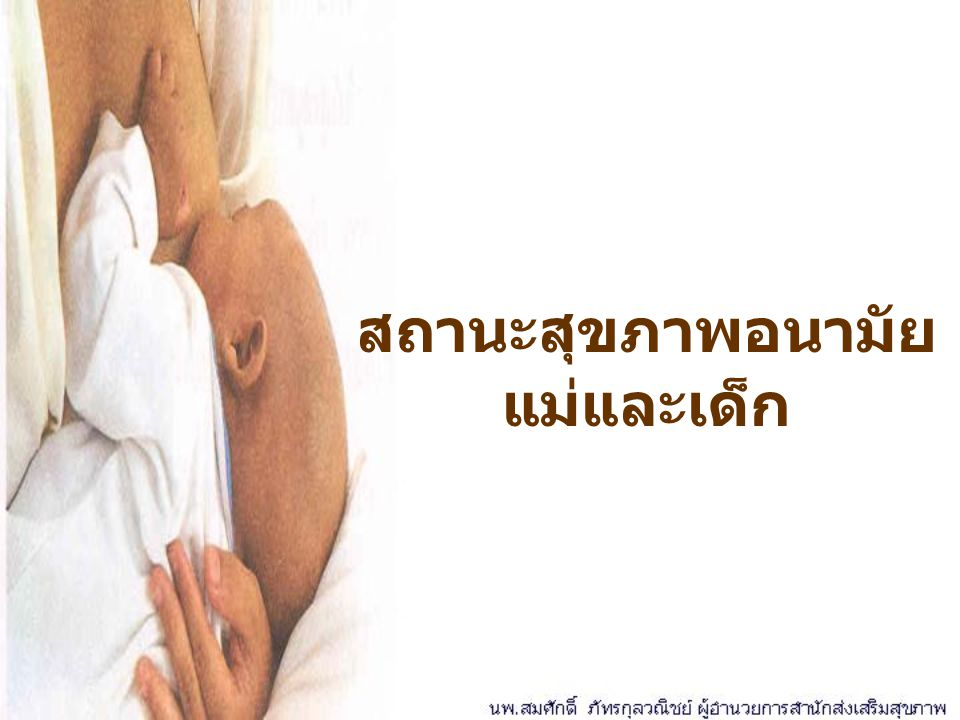 สถานะสุขภาพอนามัย แม่และเด็ก