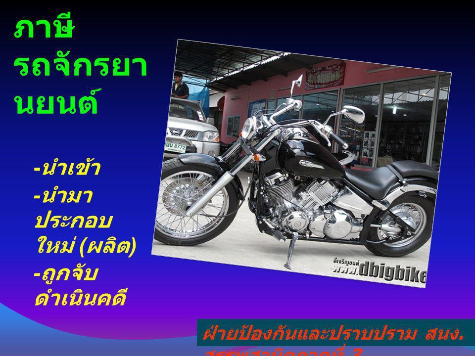 การจัดเก็บภาษีรถจักรยานยนต์