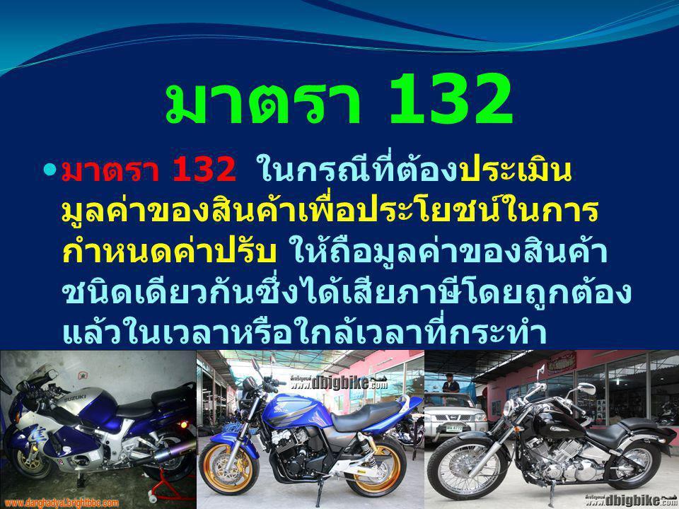 มาตรา 132