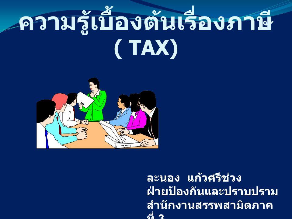 ความรู้เบื้องต้นเรื่องภาษี ( TAX)