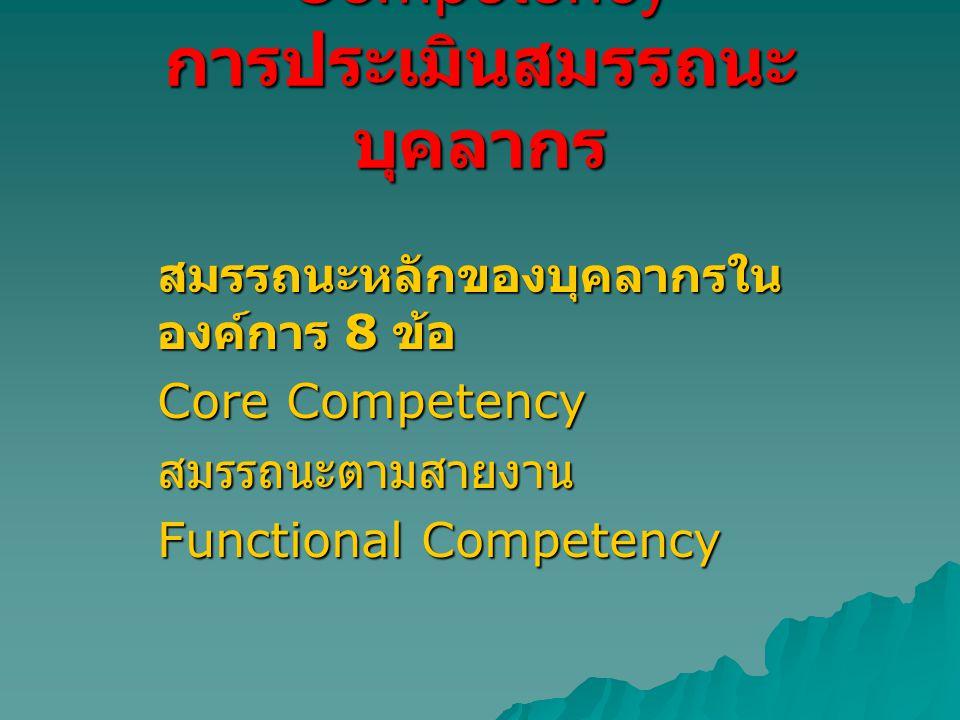 Competency การประเมินสมรรถนะบุคลากร