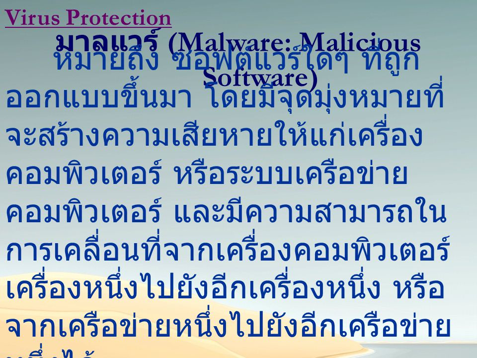 มาลแวร์ (Malware: Malicious Software)