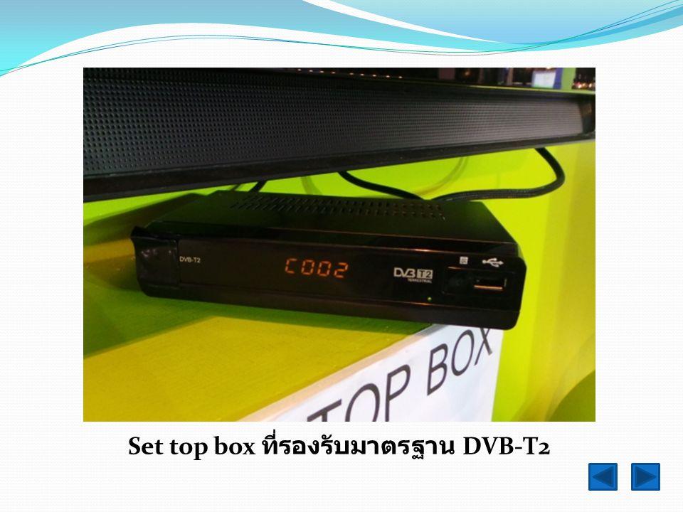 Set top box ที่รองรับมาตรฐาน DVB-T2