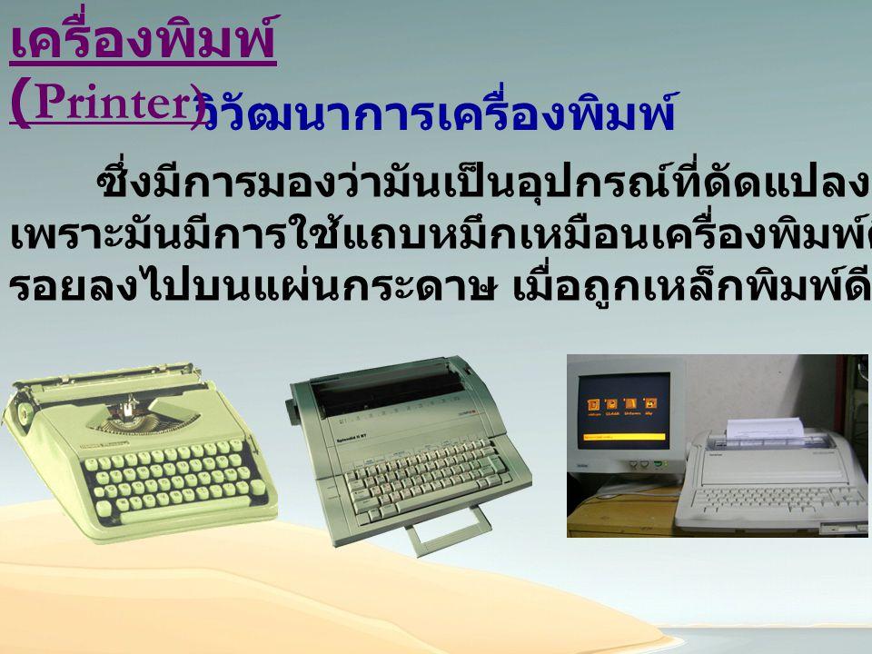 วิวัฒนาการเครื่องพิมพ์
