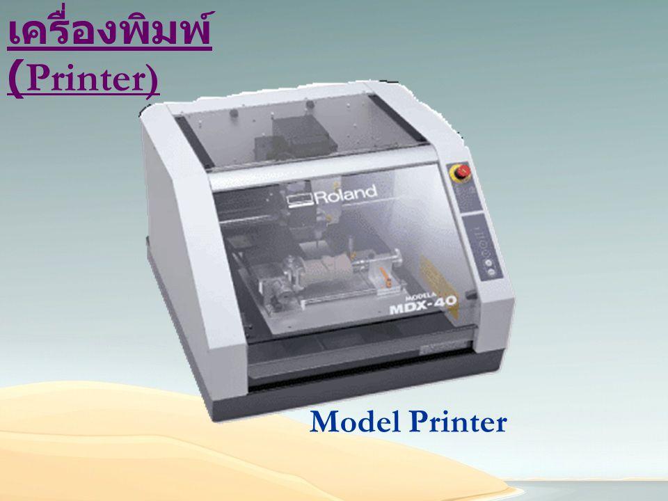 เครื่องพิมพ์ (Printer)