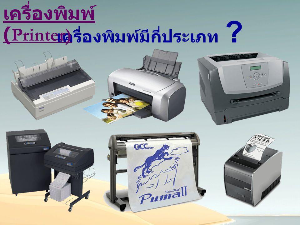 เครื่องพิมพ์มีกี่ประเภท
