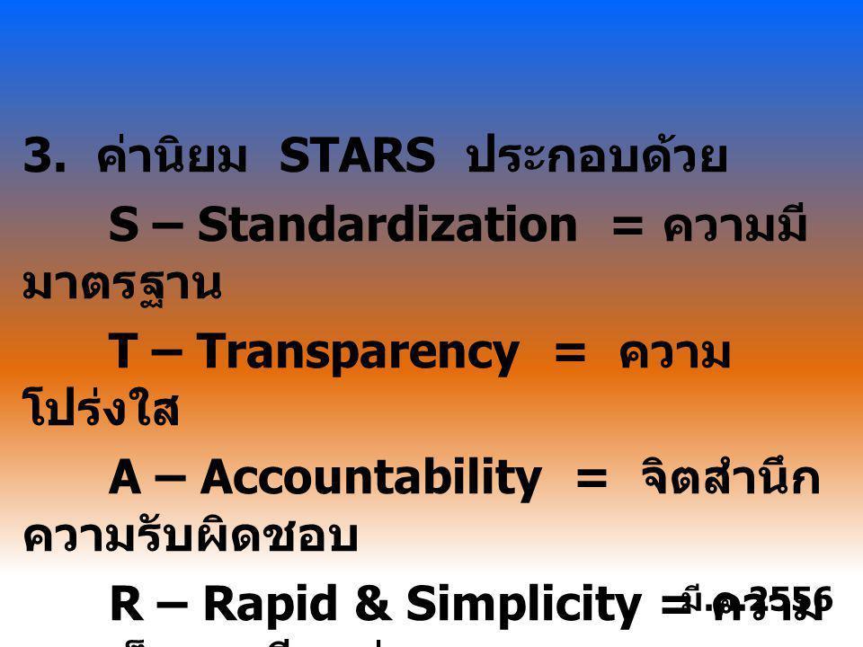 3. ค่านิยม STARS ประกอบด้วย S – Standardization = ความมีมาตรฐาน T – Transparency = ความโปร่งใส A – Accountability = จิตสำนึกความรับผิดชอบ R – Rapid & Simplicity = ความรวดเร็วและเรียบง่าย S – Satisfaction = ความพึงพอใจ