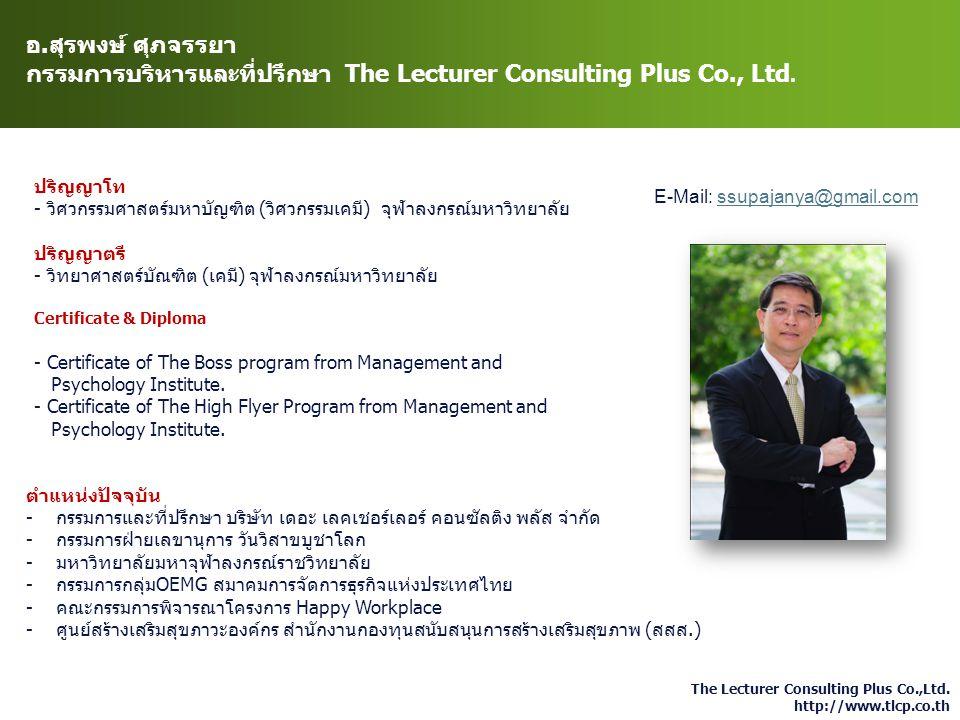 กรรมการบริหารและที่ปรึกษา The Lecturer Consulting Plus Co., Ltd.