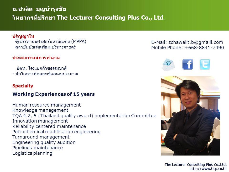 วิทยากรที่ปรึกษา The Lecturer Consulting Plus Co., Ltd.
