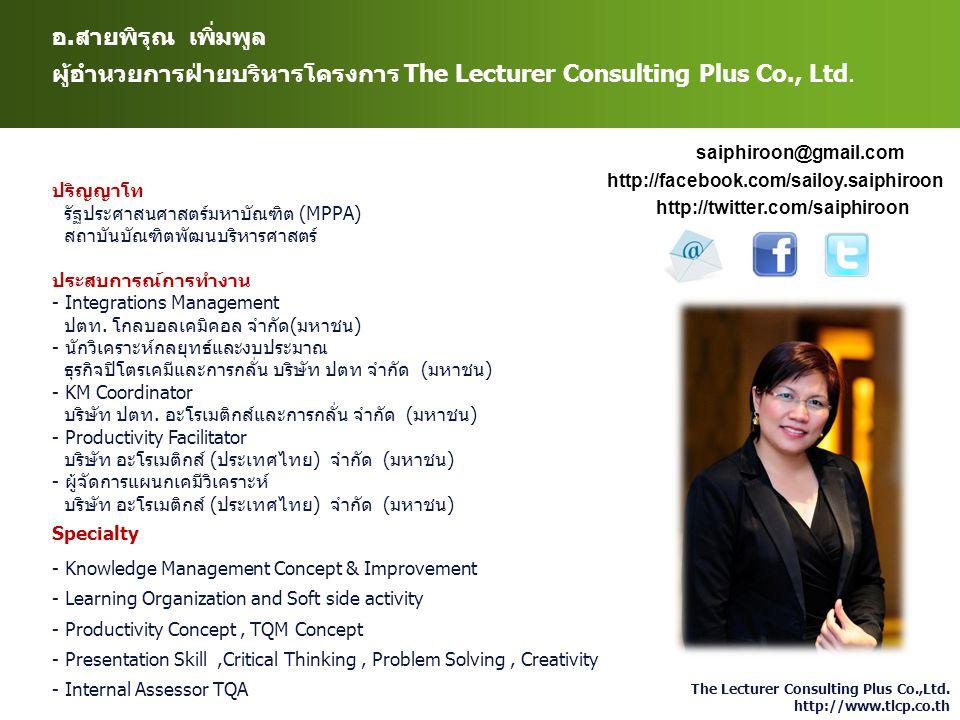 ผู้อำนวยการฝ่ายบริหารโครงการ The Lecturer Consulting Plus Co., Ltd.