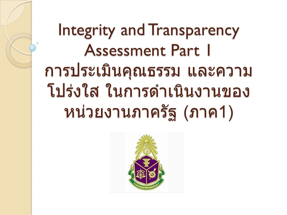 Integrity and Transparency Assessment Part 1 การประเมินคุณธรรม และความโปร่งใส ในการดำเนินงานของหน่วยงานภาครัฐ (ภาค1)