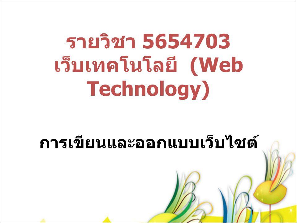 รายวิชา 5654703 เว็บเทคโนโลยี (Web Technology)
