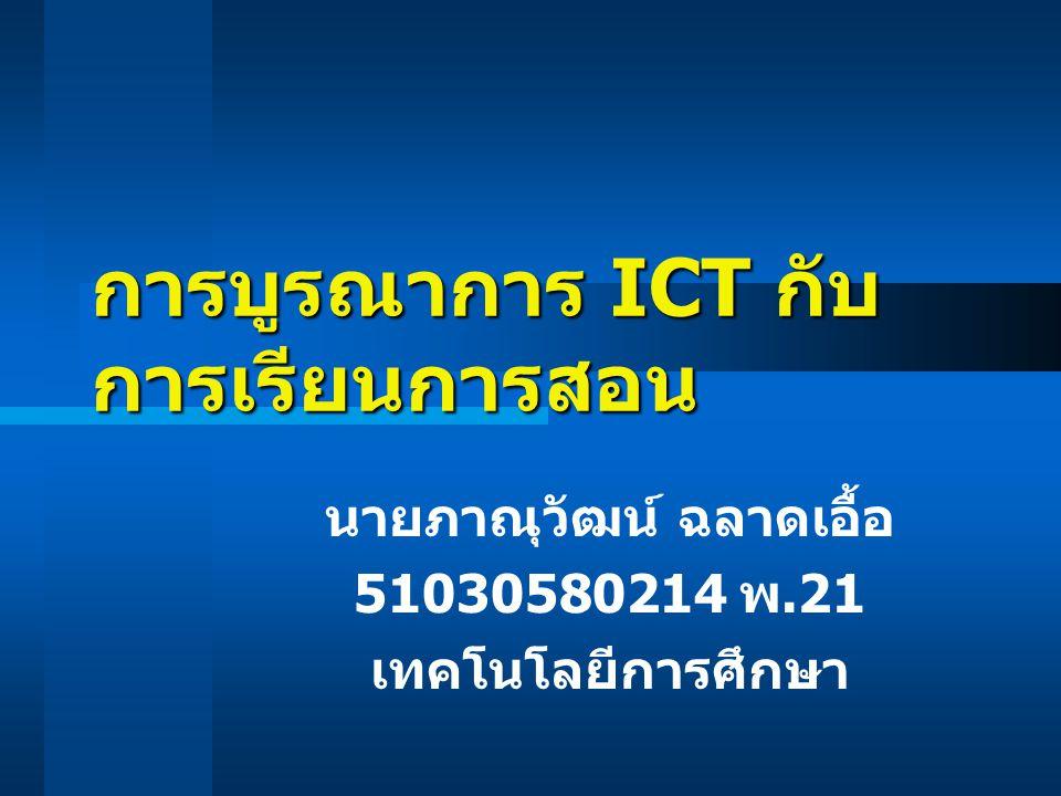 การบูรณาการ ICT กับการเรียนการสอน