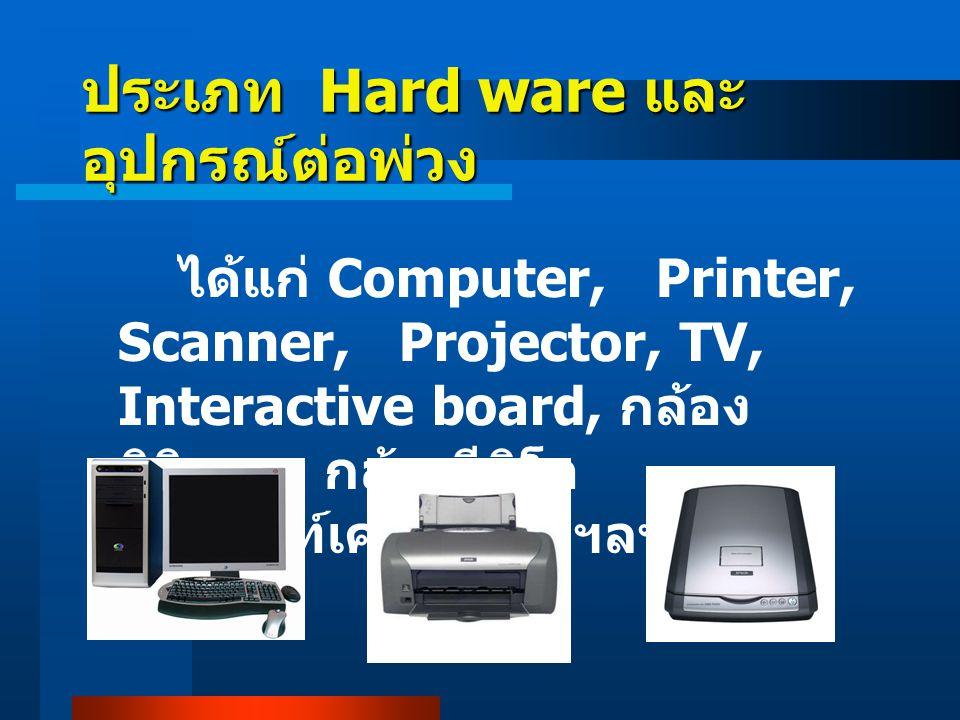 ประเภท Hard ware และอุปกรณ์ต่อพ่วง