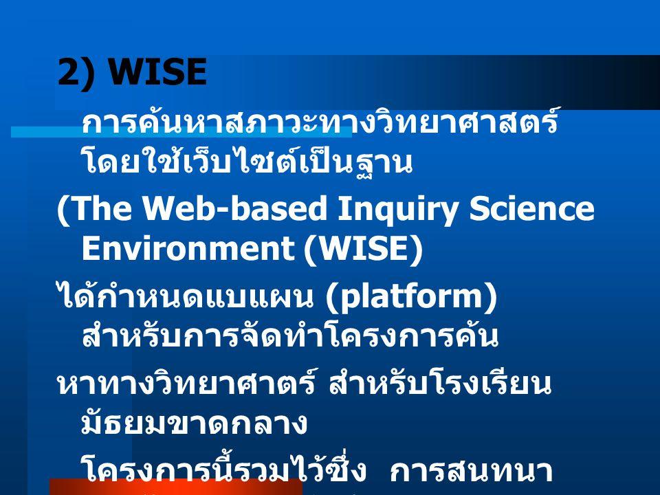 2) WISE การค้นหาสภาวะทางวิทยาศาสตร์ โดยใช้เว็บไซต์เป็นฐาน
