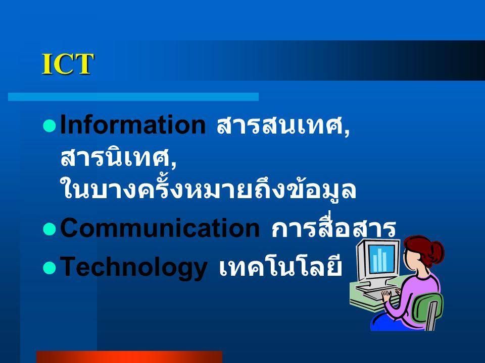 ICT Information สารสนเทศ, สารนิเทศ, ในบางครั้งหมายถึงข้อมูล