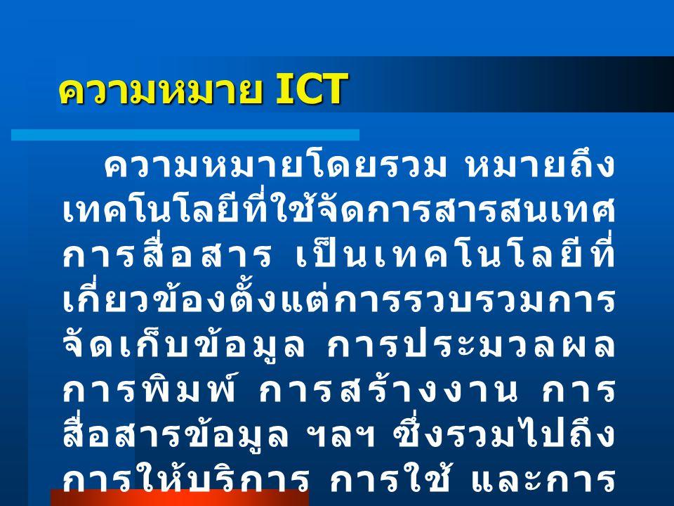 ความหมาย ICT