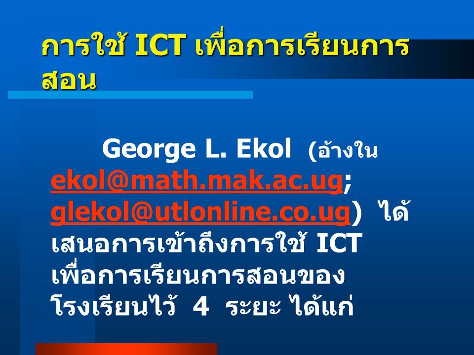 การใช้ ICT เพื่อการเรียนการสอน