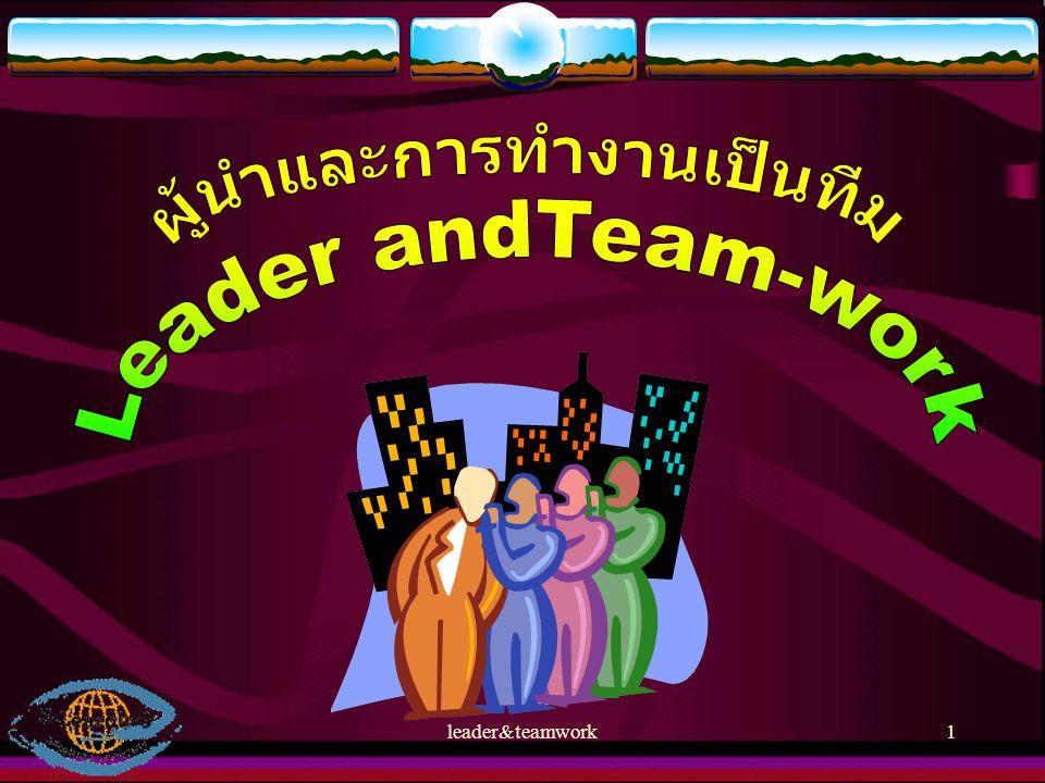 ผู้นำและการทำงานเป็นทีม