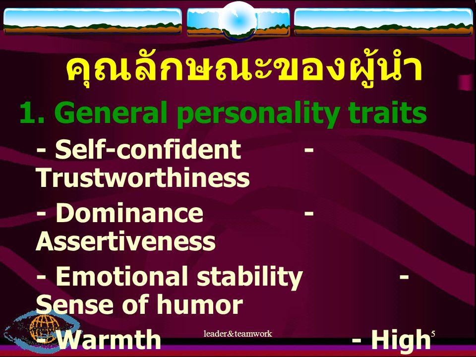 คุณลักษณะของผู้นำ 1. General personality traits