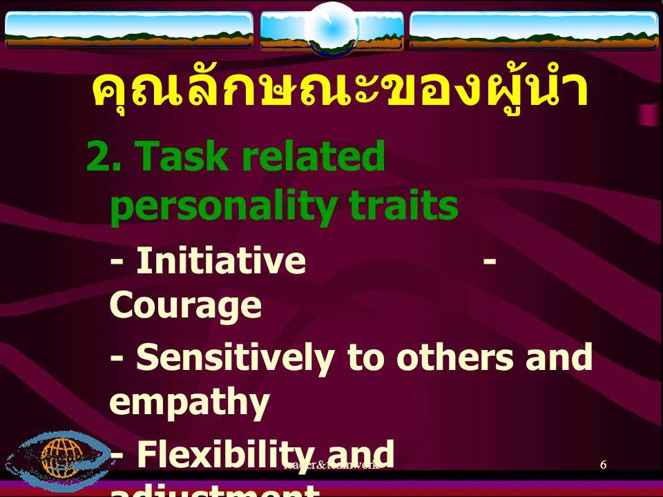 คุณลักษณะของผู้นำ 2. Task related personality traits