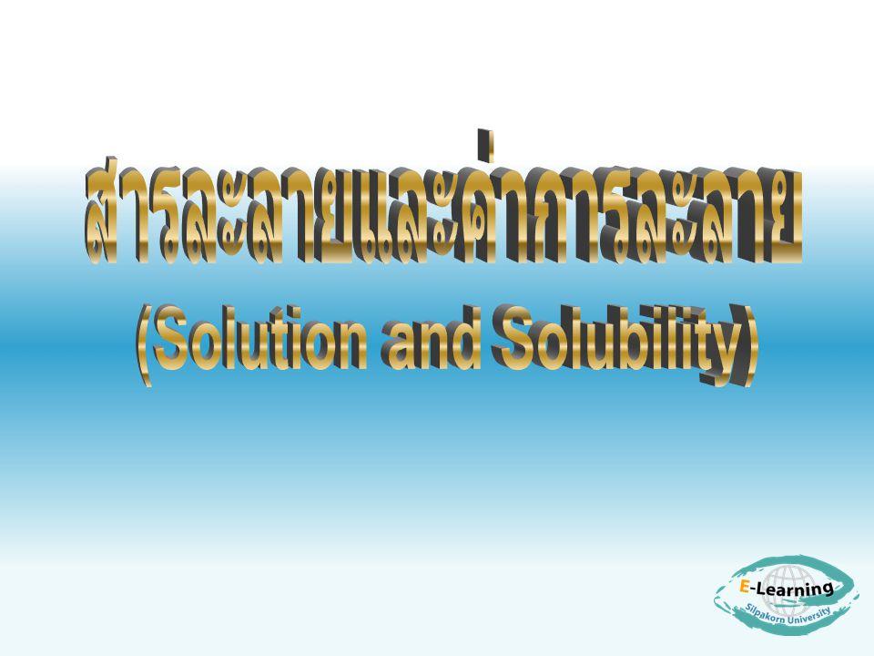 สารละลายและค่าการละลาย (Solution and Solubility)