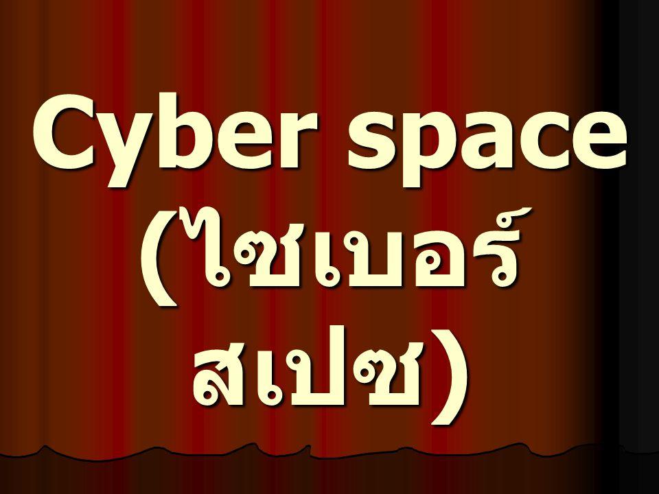 Cyber space (ไซเบอร์สเปซ)