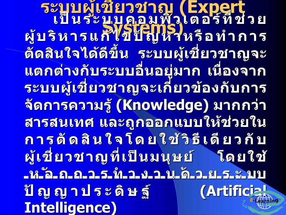 ระบบผู้เชี่ยวชาญ (Expert Systems)