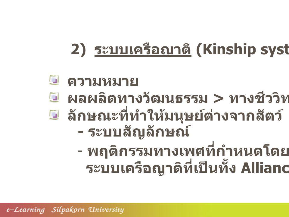 2) ระบบเครือญาติ (Kinship system)