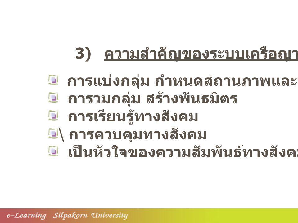 3) ความสำคัญของระบบเครือญาติ