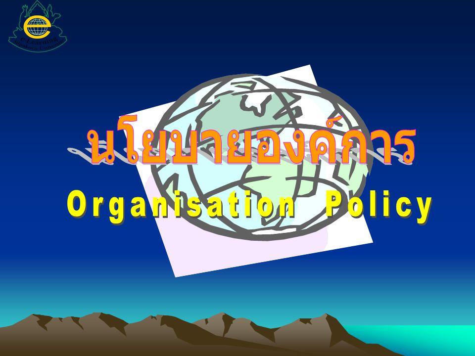 นโยบายองค์การ Organisation Policy