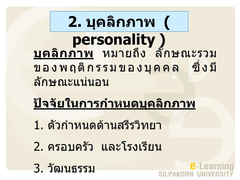 2. บุคลิกภาพ ( personality )