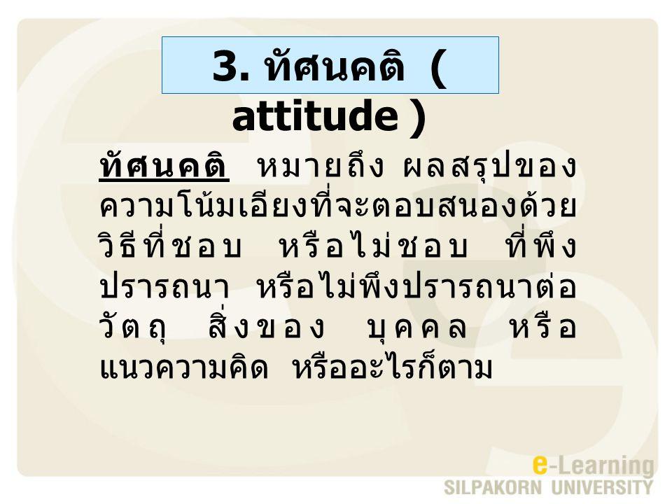 3. ทัศนคติ ( attitude )