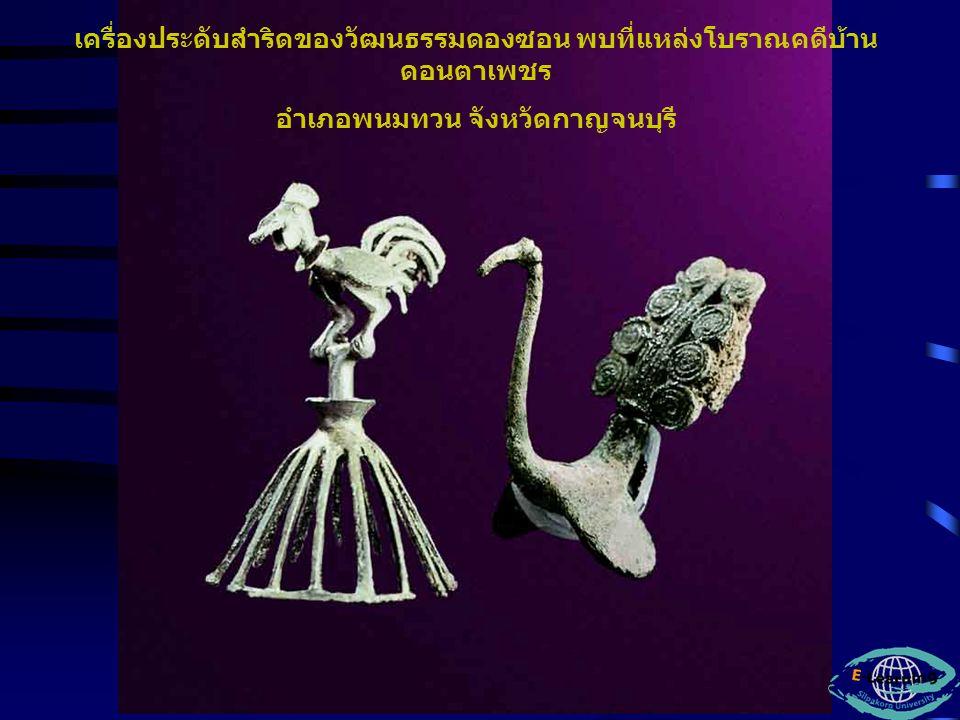 เครื่องประดับสำริดของวัฒนธรรมดองซอน พบที่แหล่งโบราณคดีบ้านดอนตาเพชร