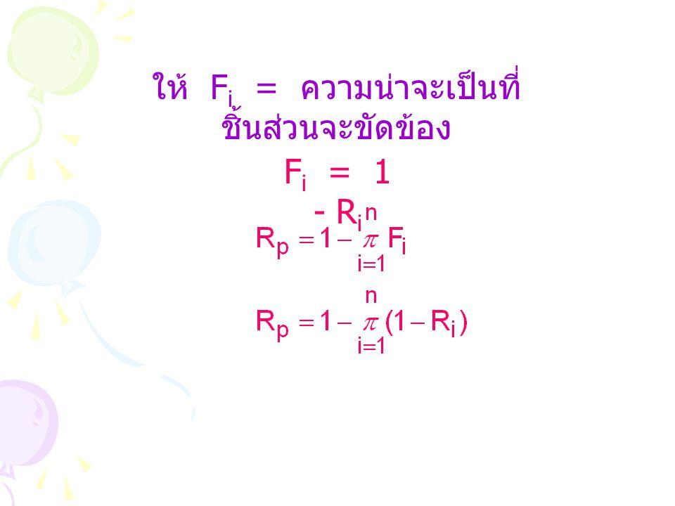 ให้ Fi = ความน่าจะเป็นที่ชิ้นส่วนจะขัดข้อง