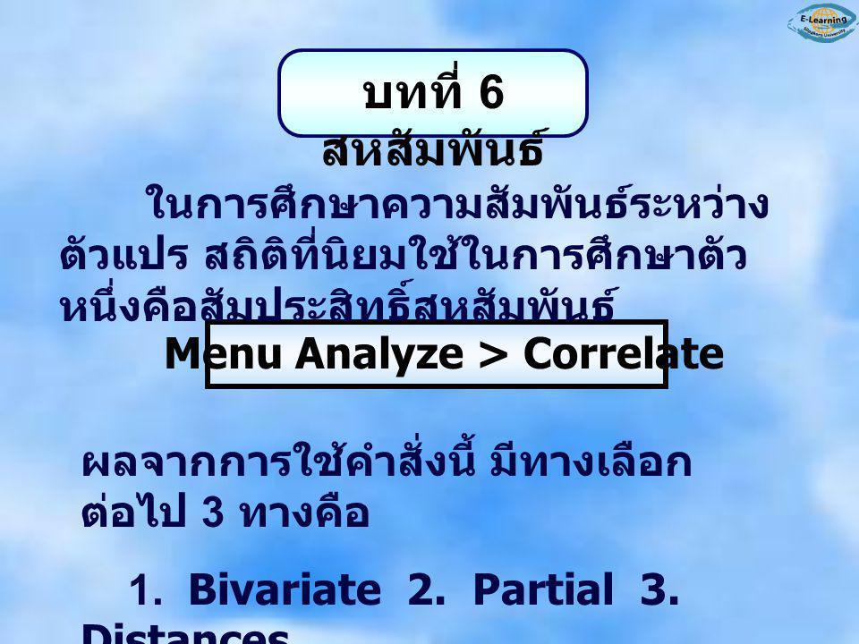 Menu Analyze > Correlate
