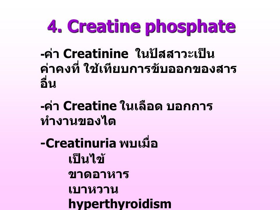 4. Creatine phosphate -ค่า Creatinine ในปัสสาวะเป็นค่าคงที่ ใช้เทียบการขับออกของสารอื่น. -ค่า Creatine ในเลือด บอกการทำงานของไต.