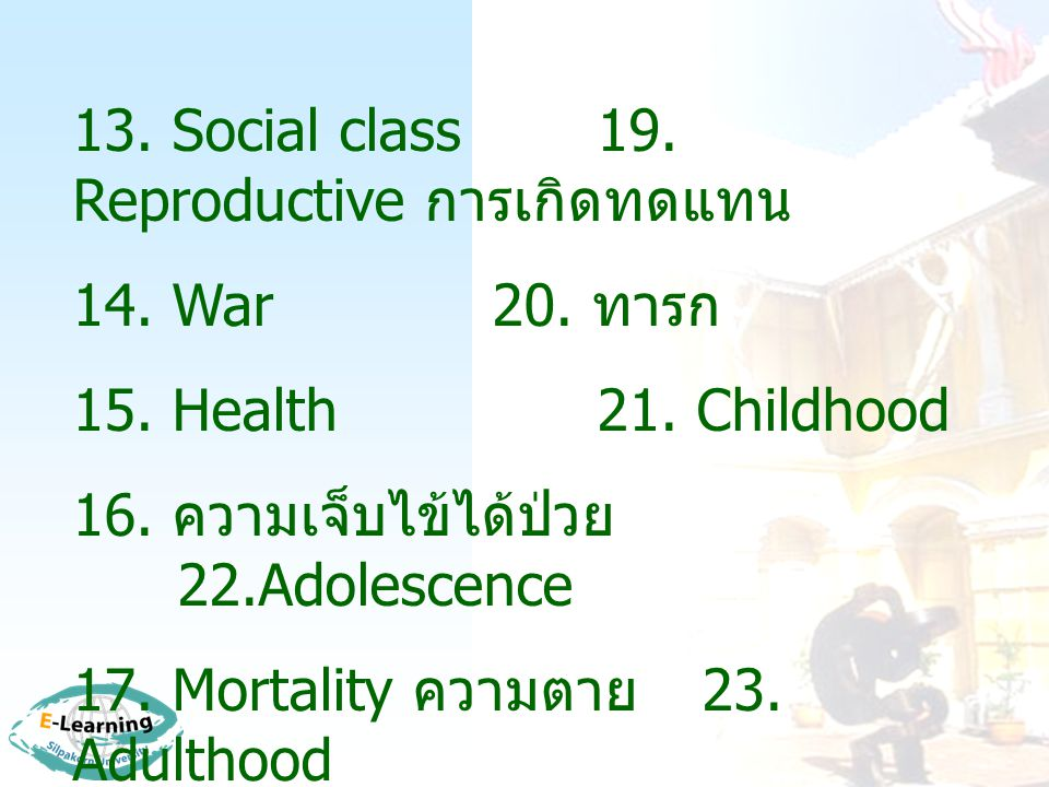 13. Social class 19. Reproductive การเกิดทดแทน