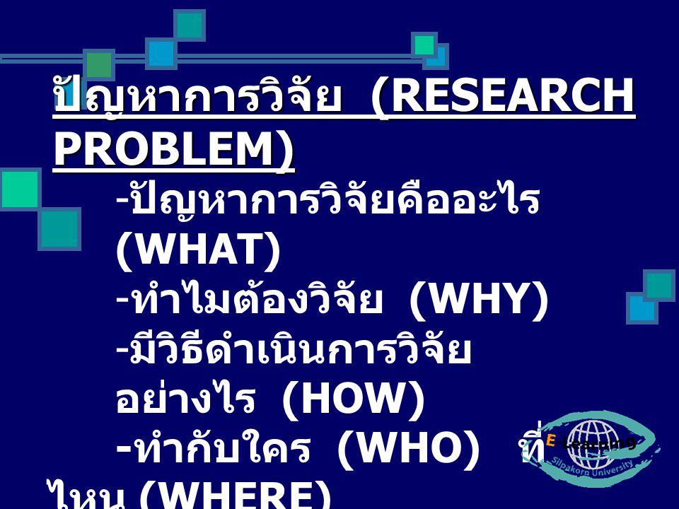 ปัญหาการวิจัย (RESEARCH PROBLEM)